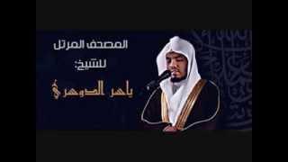 الدوسري جزء عم 30 كاملا Beautiful and Heart trembling Quran recitation