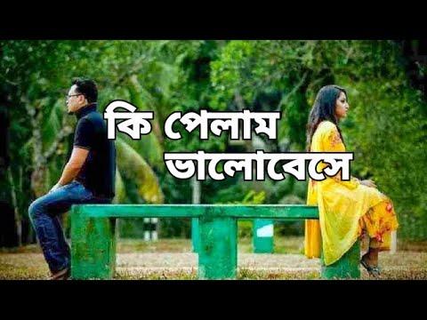 কি পেলাম ভালোবেসে   Valobashar golpo   Bangla Sad Love Story