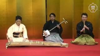 日本 三曲合奏『夕顔』