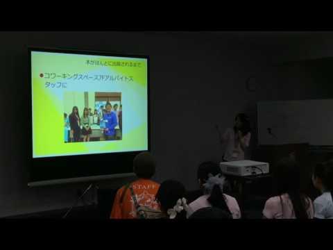 WordCamp Tokyo 2016のライトニングトーク「本がほんとに出版された〜普通の主婦がWordPressの本の共著者に〜」大胡由紀さん