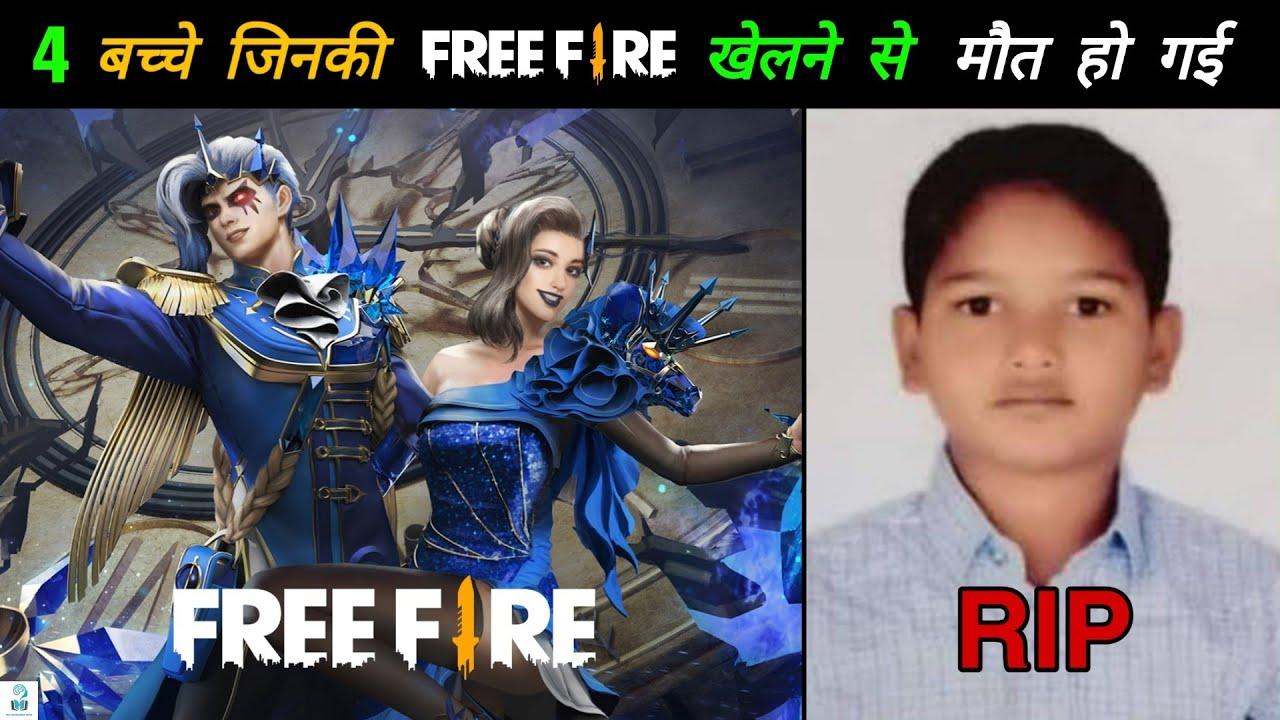 भारत के 4 बच्चे जो Free Fire खेलकर मारे गए | 4 Kids Who die playing Free Fire