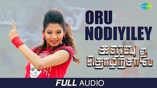 Oru Nodiyiley Audio | Kalavu Thozhirchalai | Vamsi Krishna | Shyam Benjamin | Sharanya Gopinath