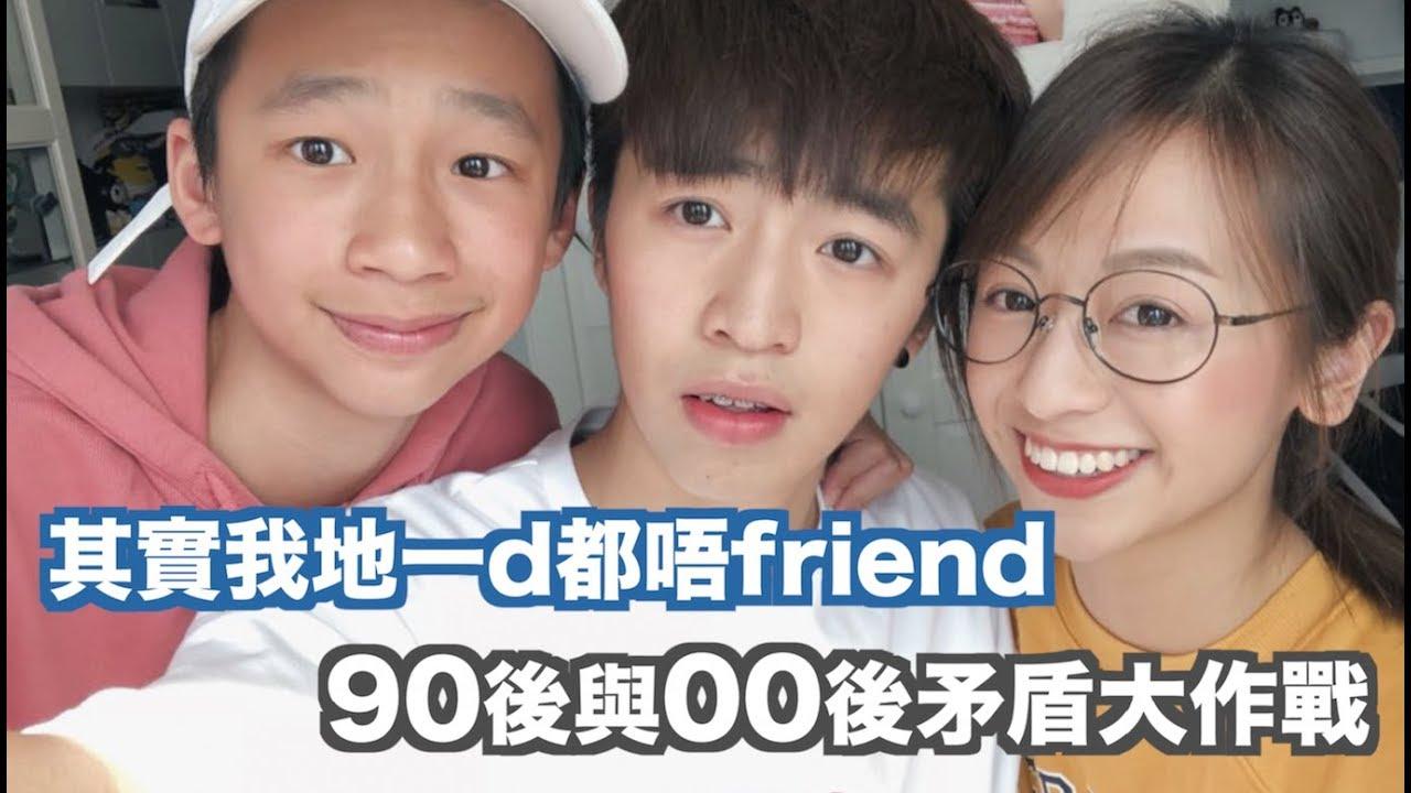 【波仔】其實我地一d都唔friend之90後與00後矛盾大作戰|家姐細佬 - YouTube