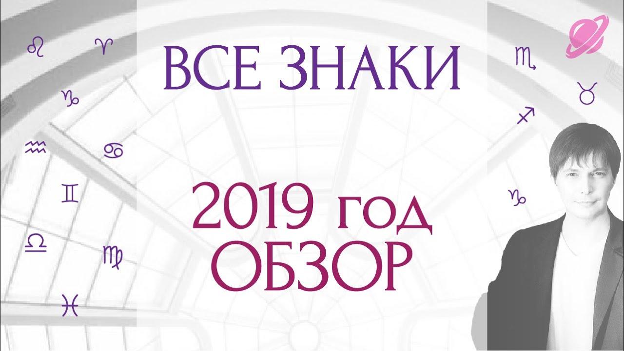 Ежедневный гороскоп на 30 сентября 2019 рекомендации
