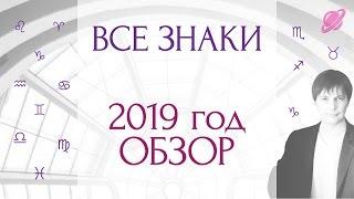 гороскоп  2019   все знаки  .  прогноз  все знаки    гороскоп на 2019 таро