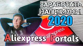 Портал aliexpress