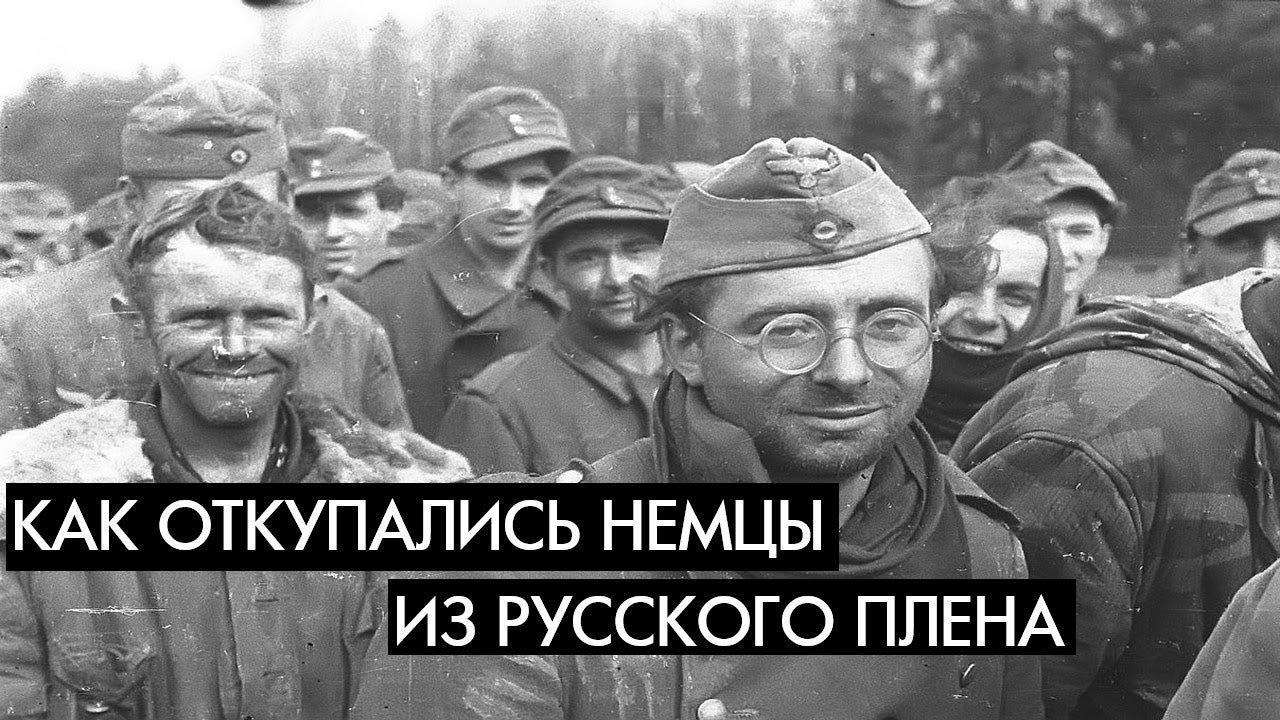 Как «откупались» немецкие солдаты и офицеры из русского ...