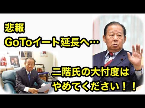 【GoTo延長】悲報、GoToイート延長へ…二階氏の大忖度はやめてください!!