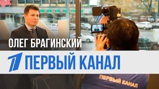 Олег Брагинский. Телеэфир. Первый канал. Доброе утро