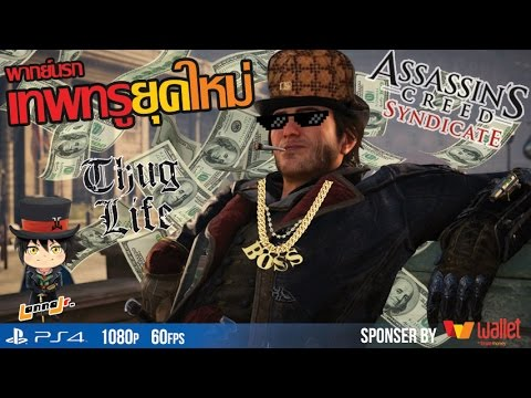 เทพทรูยุคใหม่ (พากย์นรก): Assassin's Creed Syndicate - วันที่ 30 Jan 2016
