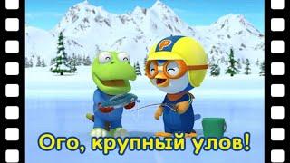 мини-фильм #26 Ого, крупный улов!   дети анимация   Познакомьтесь это новый друг Пороро