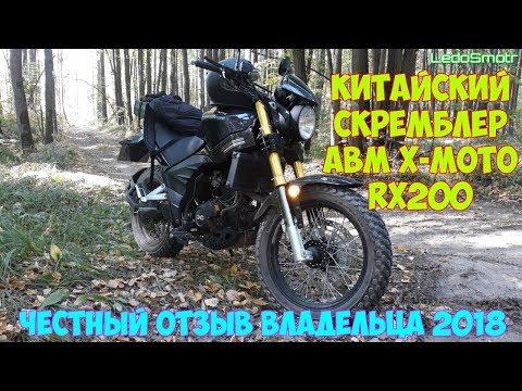 Мой отзыв после первого сезона о китайском мотоцикле ABM X-MOTO RX200