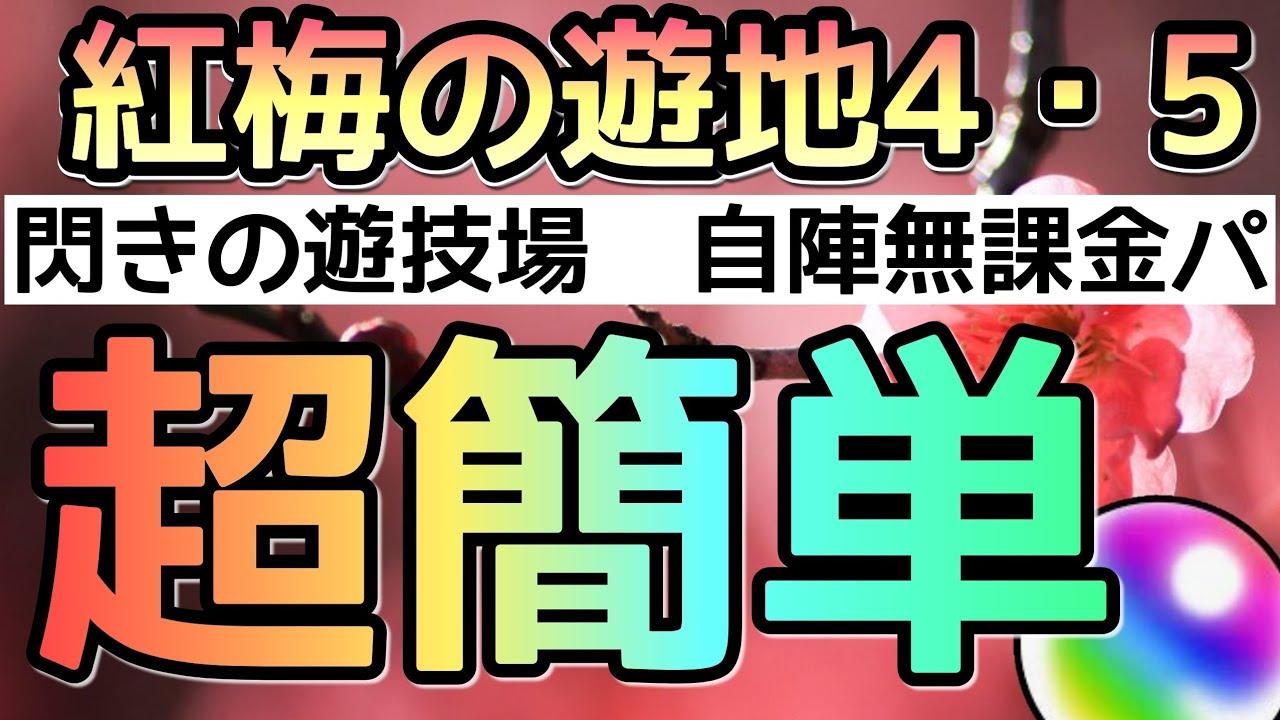 紅梅 場 5 遊技 モンスト
