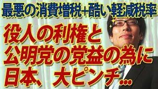 消費増税&軽減税率...役人の利権と公明党の党益に日本が潰される...|竹田恒泰チャンネル2