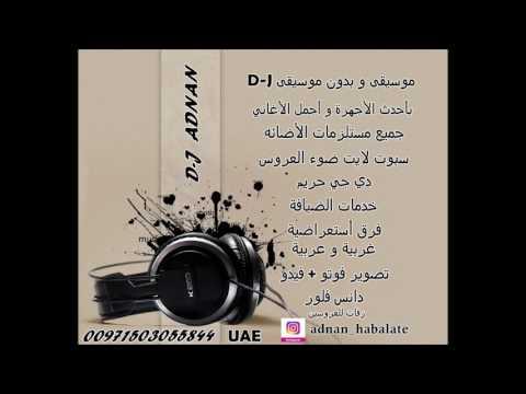 زفة  ميثا  راشد الماجد   لطلب النسخه الأصليه 0097150305844