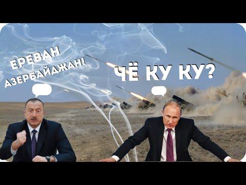 Азербайджанские ВС готовы брать Ереван / Через Азербайджан в Степанакерт ? Шушинская тюрьма - кадры!