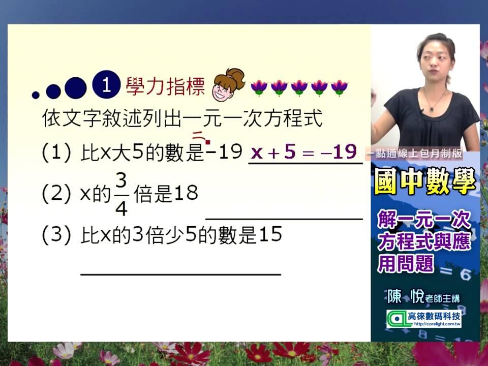 【高徠】國一上數學細說 數學首席陳悅老師 解一元一次方程式與應用問題 - YouTube