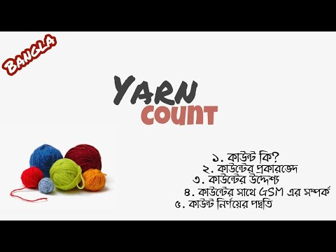 Yarn Count | সুতার কাউন্ট | What is Yarn Count | Part 01 | Learn Textile