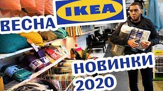 МЕБЕЛЬ ИКЕА МАРТ 2020
