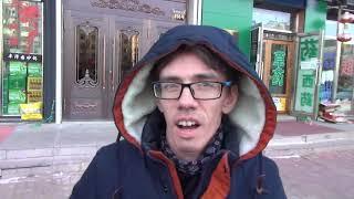 Живу в Китае на границе с Россией - Наши в Китае #16