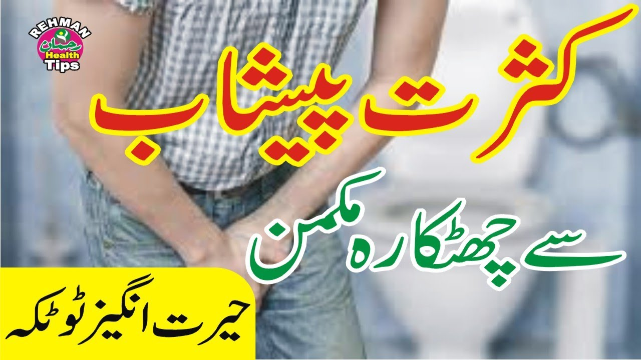 urine problem |Urine Problem Home Remedy In Urdu | Health Tips in urdu