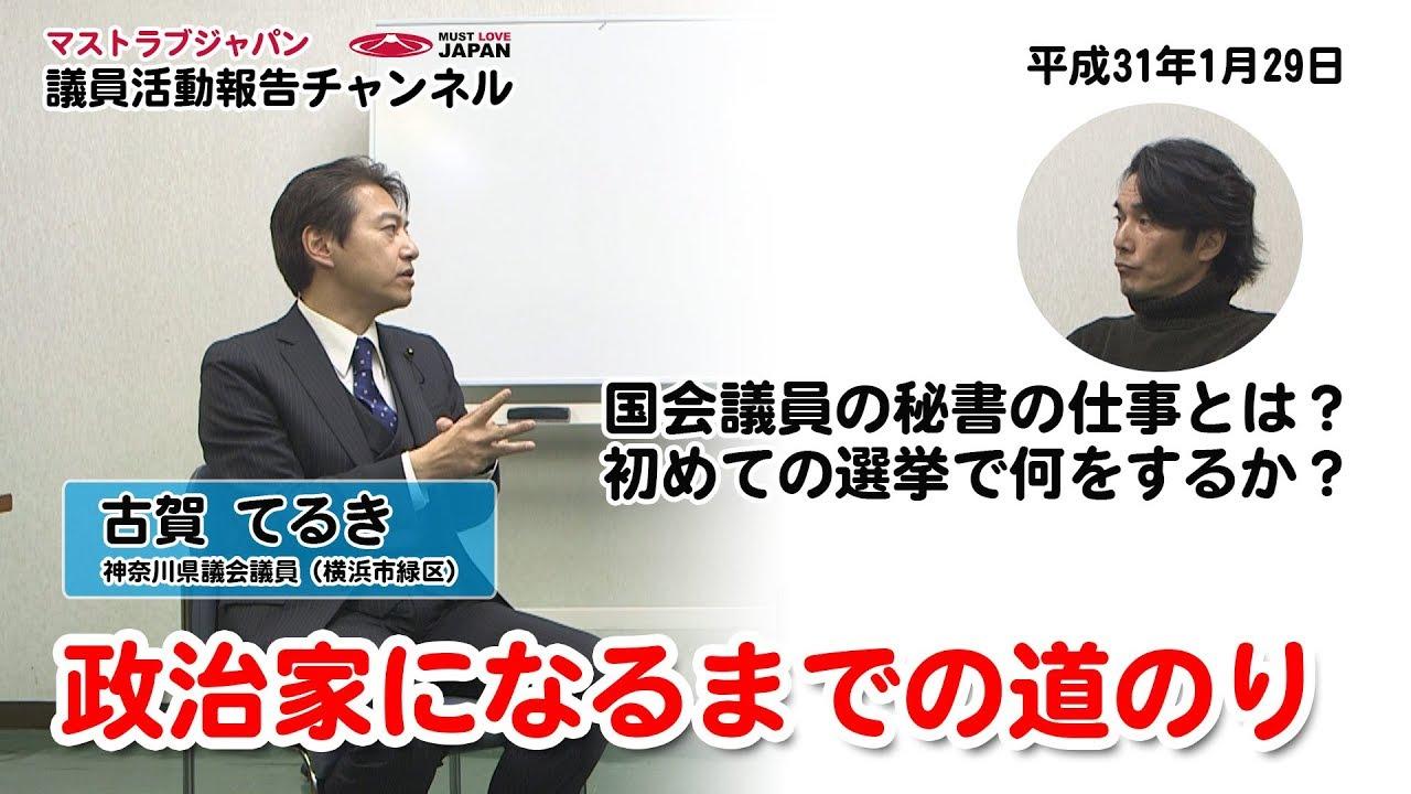 神奈川県議会議員】古賀てるき ...