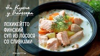 Лохикейтто финский суп из лосося (Creamy Salmon Soup-Lohikeitto) ФИНСКАЯ УХА / На кухне у блогера