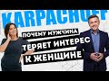 Почему мужчина теряет интерес к женщине Наталия Холоденко и Дмитрий Карпачев