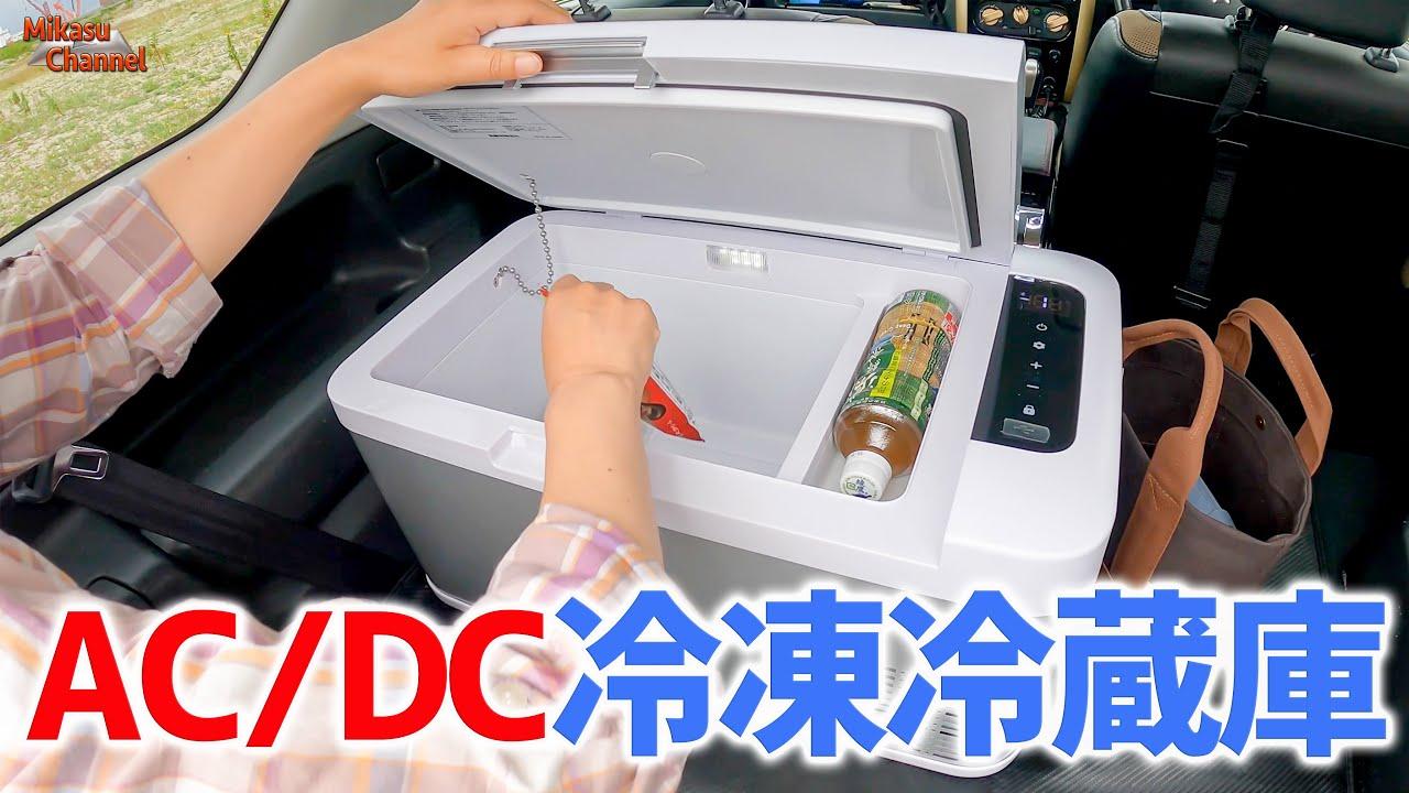 AC/DC両対応の冷凍冷蔵庫!コンプレッサー式なのに静かすぎる「MAXWIN」
