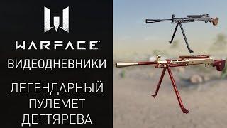 Видеодневники Warface: легендарный пулемет Дегтярева