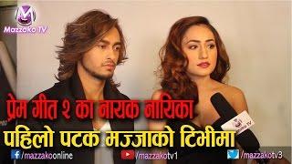 Mazzako Guff    Prem Geet 2     'प्रेम गीत २' का नायक नायिका     Pradip & Aslesha    Mazzako TV