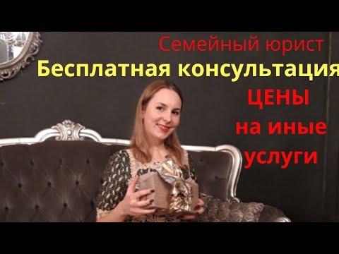 Бесплатная консультация и ЦЕНЫ на услуги/ Семейный юрист Москва, Россия