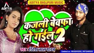 Hamar Kajali Bewaf Ho Gail 2 ~ हमर कजली बेवफा हो गईल ~ New Super Hit Bhojpuri Sad Songs 2018