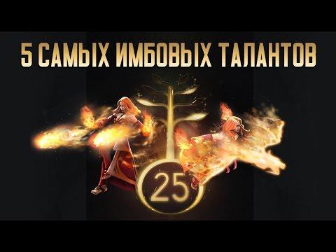 Видео: 5 Самых Имбовых Талантов Доты 7.00