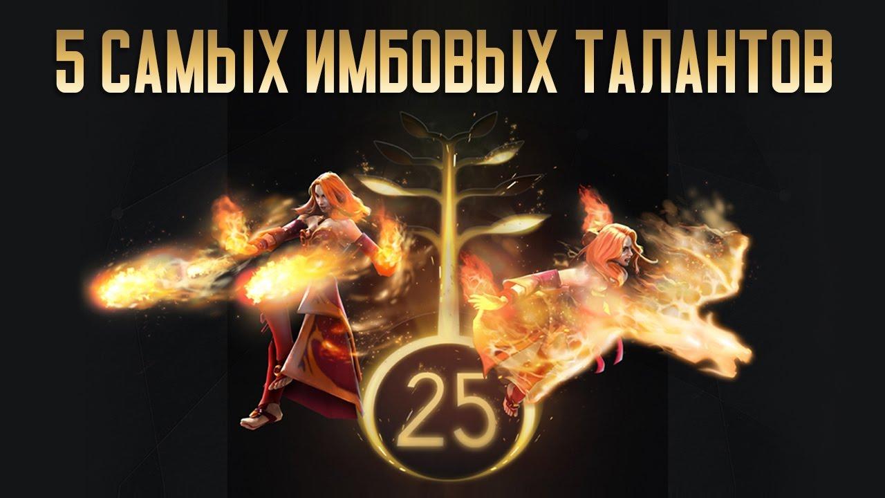 5 Самых Имбовых Талантов Доты 7.00