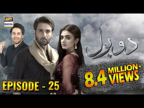 Do Bol Episode 25 | 30th April 2019 | ARY Digital [Subtitle Eng]