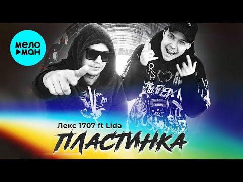 Лекс 1707 Feat Lida - Пластинка