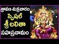 Lalitha Sahasranamam Full In Telugu Version - Sravana Sukravaram 2018 Special