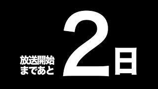 放送まであと2日!TVアニメ『メガロボクス』カウントダウン映像