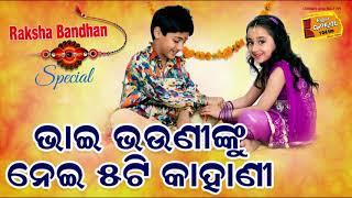 Rakshi Spl Stories  2 II Jibana ra Kete Ranga with RJ Sangram II