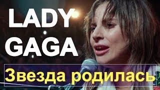 LADY GAGA исполняет свою песню впервые на сцене. Звезда родилась. Фильм 2018.