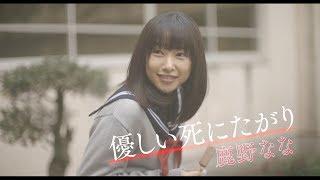 間宮祥太朗×桜井日奈子『殺さない彼と死なない彼女』本予告
