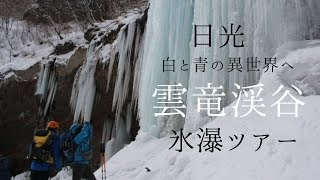 nikkofrozenwaterfalls