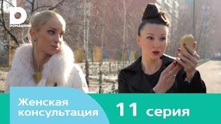 Женская консультация 11
