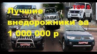 ТОР 5 НЕУБИВАЕМЫХ ПРОХОДИМЦЕВ ЗА 1 000 000 р!