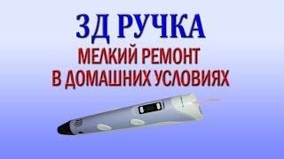 3 d ручка ремонт. Как отремонтировать 3д ручку своими руками.