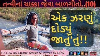 Allak Dallak Balgeet In Gujarati  Video in MP4,HD MP4,FULL