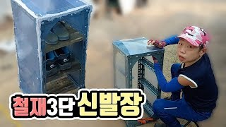 [작약꽃TV] 철재로 만든 3단 신발장! '앵글…