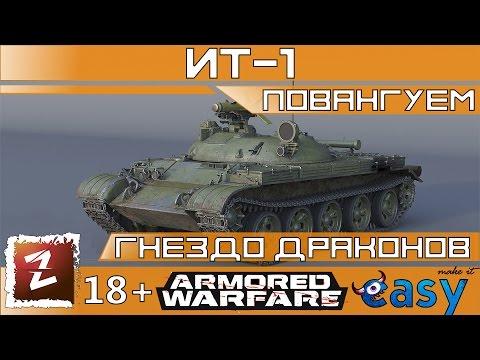 Armored Warfare. ИТ-1 - вангуем каким он будет в игре.