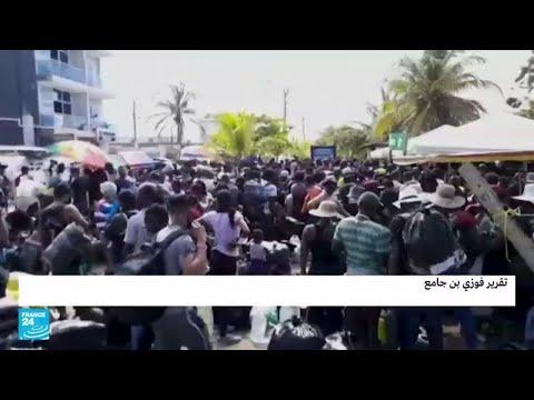 آلاف المهاجرين عالقون في كولومبيا بانتظار قوارب تقلهم نحو الحلم الأمريكي  - 17:57-2021 / 7 / 29